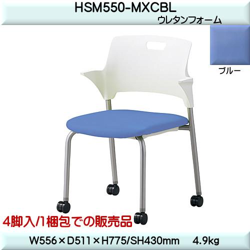 【エントリーでポイントさらに5倍】キャスター付チェア 【TAC】 HSM550-MXCBLブルー W556×D511×H775/SH430 【4脚売り品】