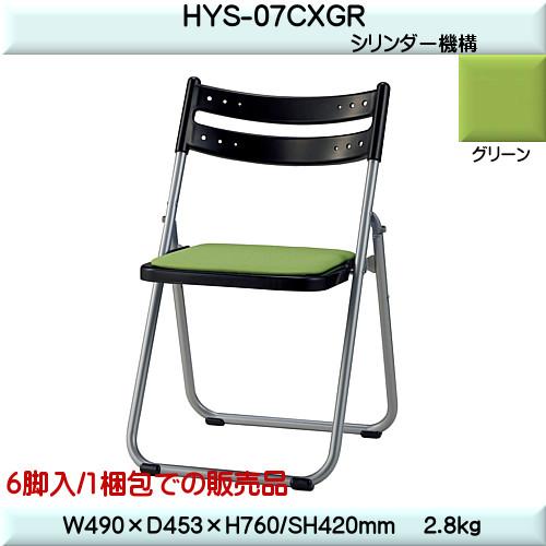 フォールディングチェア 【TAC】 HYS-71MYGRグリーン W490×D453×H760/SH420 【6脚売り品】