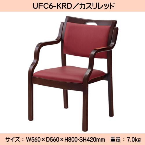 ★エントリーでポイント10倍 !★ アネシス チェア 【TAC】 UFC6-KRD カスリレッド