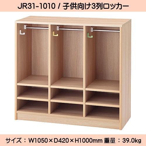 ピッコロ 子供向け3列ロッカー 【TAC】 JR31-1010, ディッキーズ公式ストア:7d826fcb --- graffiti-web.jp
