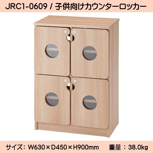 ★エントリーでポイント10倍 !★ ピッコロ 子供向けカウンターロッカー 【TAC】 JRC1-0609