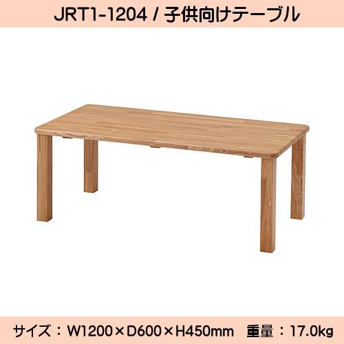 ★エントリーでポイント10倍 !★ ピッコロ 子供向けテーブル 【TAC】 JRT1-1204