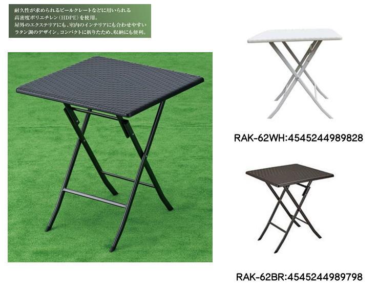 【エントリーでポイントさらに5倍】ラタン調ガーデンテーブル 武田コーポレーション RAK-62BR カラー:BK 2個(バラ売不可)セット売 完成品 2017年3月発売予定