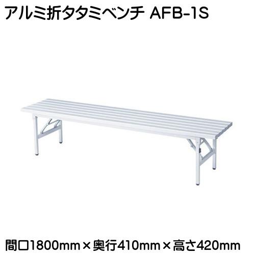 【エントリーでポイントさらに5倍】アルミ折タタミベンチ AFB 【ミズシマ】 AFB-1S(1800×410×420mm) 242-0210 重量:約10.5kg 折タタミ式