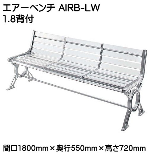 【エントリーでポイントさらに5倍】エアーベンチ 【ミズシマ】 LW1.8背付 245-0001 重量:約55kg