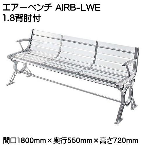 【エントリーでポイントさらに5倍】エアーベンチ 【ミズシマ】 LWE1.8背肘付 245-0002 重量:約57kg