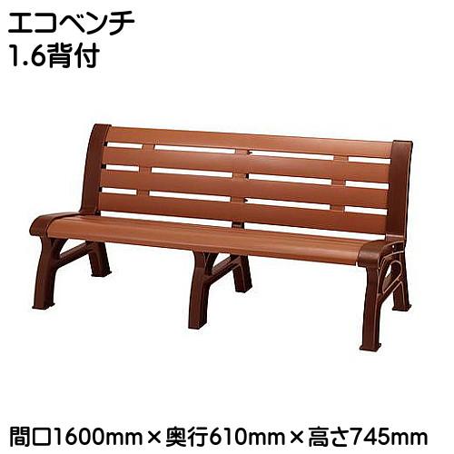 【エントリーでポイントさらに5倍】エコベンチ 【ミズシマ】 本体(1600×610×745mm) 241-0380 重量:約21kg