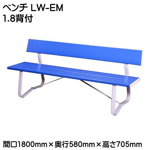 【エントリーでポイントさらに5倍】ベンチ EM 【ミズシマ】 LW-EM・1.8背付 241-0210 重量:約22.4kg 組立式