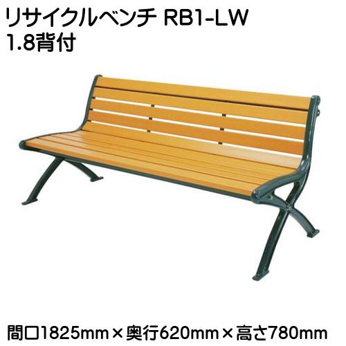 【エントリーでポイントさらに5倍】リサイクルベンチ RB1 【ミズシマ】 RB1-LW1.8背付 244-0040 重量:約51.5kg 組立式