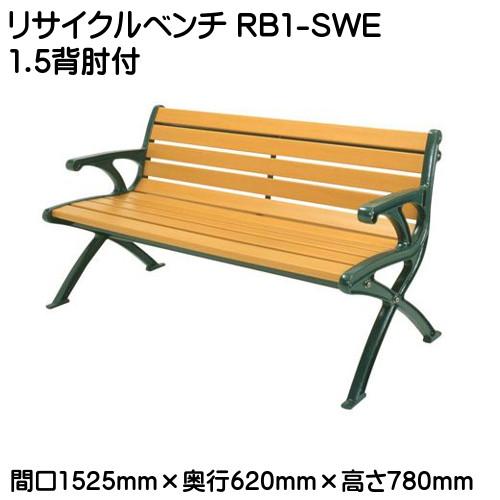 【エントリーでポイントさらに5倍】リサイクルベンチ RB1 【ミズシマ】 RB1-SWE1.5背肘付 244-0050 重量:約44.6kg 組立式