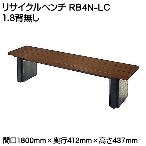 【エントリーでポイントさらに5倍】リサイクルベンチ RB4N 【ミズシマ】 RB4N-LC1.8背無し 246-0000 重量:約40kg