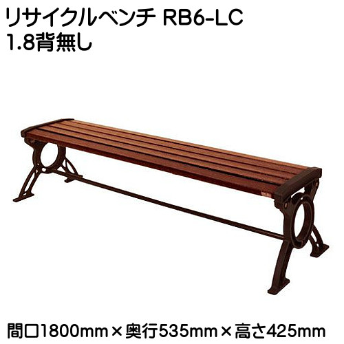 【エントリーでポイントさらに5倍】リサイクルベンチ RB6 【ミズシマ】 RB6-LC1.8背無し 244-0600 重量:約34.5kg 組立式
