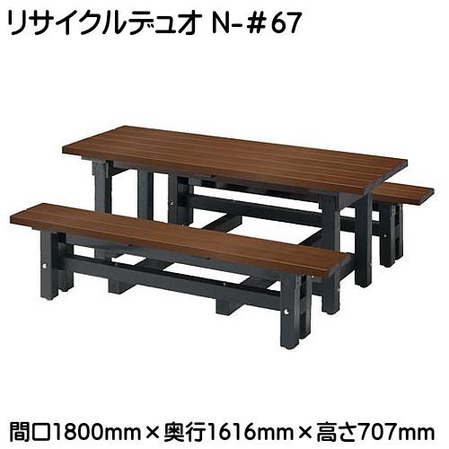 【エントリーでポイントさらに5倍】リサイクルディオ N 【ミズシマ】 #67(1800×1616×707mm) 246-0150 重量:約144kg 組立式