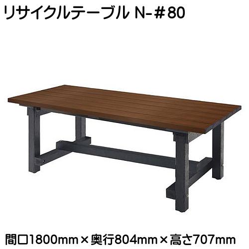 【エントリーでポイントさらに5倍】リサイクルテーブル N 【ミズシマ】 #80(1800×807×707mm) 246-0120 重量:約76kg