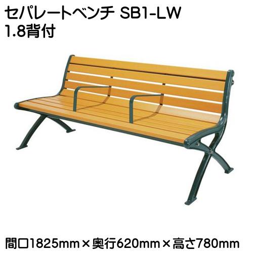 【エントリーでポイントさらに5倍】セパレートベンチ SB1 【ミズシマ】 SB1-LW1.8背付 244-0073 重量:約53.5kg 組立式