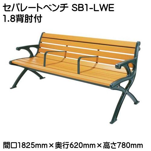 【エントリーでポイントさらに5倍】セパレートベンチ SB1 【ミズシマ】 SB1-LWE1.8背肘付 244-0075 重量:約56.2kg 組立式