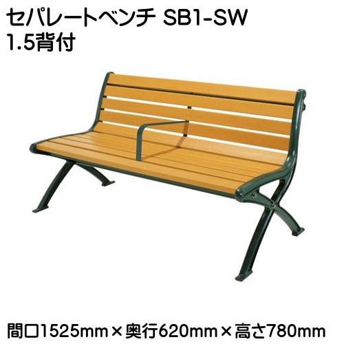 【エントリーでポイントさらに5倍】セパレートベンチ SB1 【ミズシマ】 SB1-SW1.5背付 244-0072 重量:約42.5kg 組立式