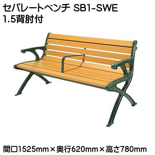 【エントリーでポイントさらに5倍】セパレートベンチ SB1 【ミズシマ】 SB1-SWE1.5背肘付 244-0074 重量:約45.6kg 組立式