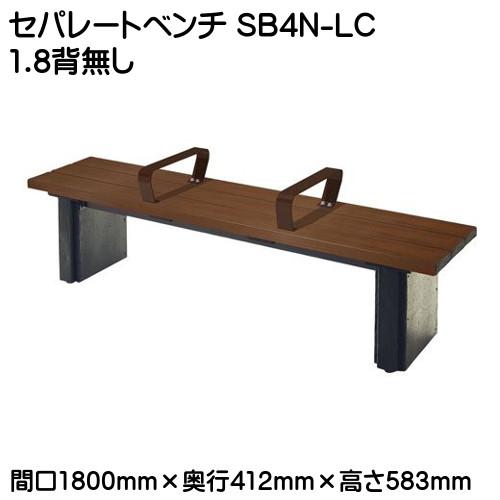 【エントリーでポイントさらに5倍】セパレートベンチ SB4N 【ミズシマ】 SB4N-LC1.8背無し 246-0010 重量:約44.5kg