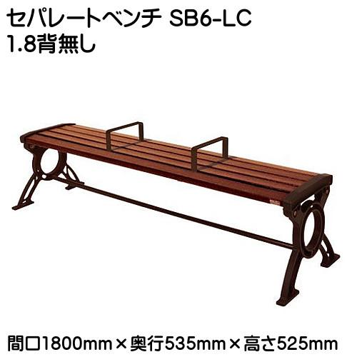 【エントリーでポイントさらに5倍】セパレートベンチ SB6 【ミズシマ】 SB6-LC1.8背無し 244-0670 重量:約36kg 組立式
