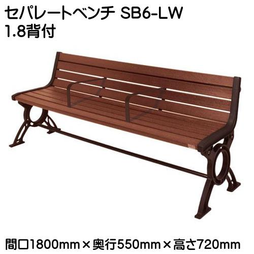 【エントリーでポイントさらに5倍】セパレートベンチ SB6 【ミズシマ】 SB6-LW1.8背付 244-0671 重量:約49.9kg 組立式