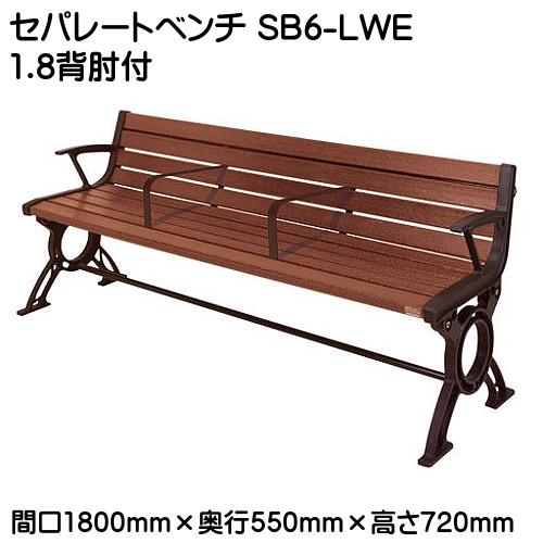 【エントリーでポイントさらに5倍】セパレートベンチ SB6 【ミズシマ】 SB6-LWE1.8背肘付 244-0672 重量:約51.9kg 組立式