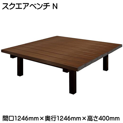 【エントリーでポイントさらに5倍】スクエアベンチ N 【ミズシマ】 本体(1246×1246×400mm) 246-0030 重量:約68kg 組立式