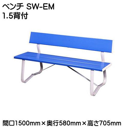 【エントリーでポイントさらに5倍】ベンチ EM 【ミズシマ】 SW-EM・1.5背付 241-0230 重量:約19.9kg 組立式