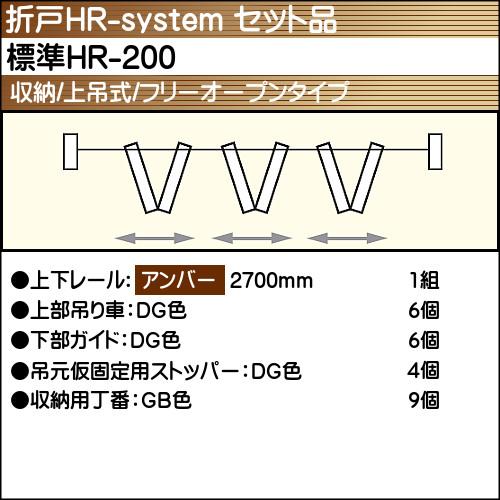 ★エントリーでポイント10倍 !★ 標準HR-200使用折戸 3組用セット品 【アトム】 アンバーレール長さ2700mm用