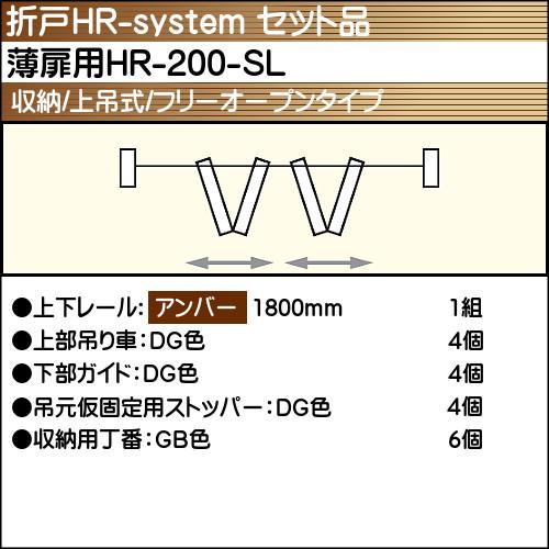 【エントリーでポイントさらに5倍】薄扉用HR-200-SL使用折戸 2組用セット品 【アトム】 アンバーレール長さ1800mm用