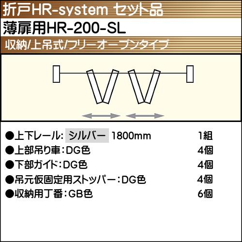 【エントリーでポイントさらに5倍】薄扉用HR-200-SL使用折戸 2組用セット品 【アトム】 シルバーレール長さ1800mm用