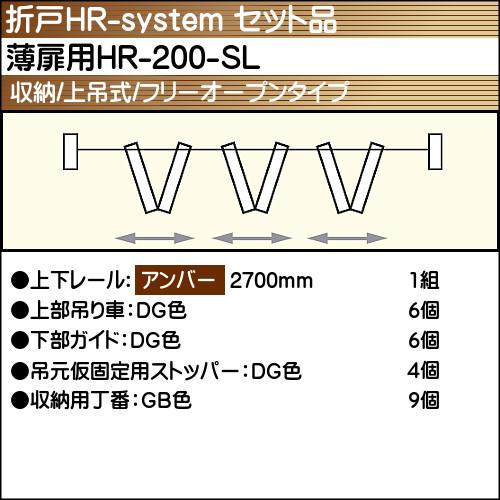 【エントリーでポイントさらに5倍】薄扉用HR-200-SL使用折戸 3組用セット品 【アトム】 アンバーレール長さ2700mm用