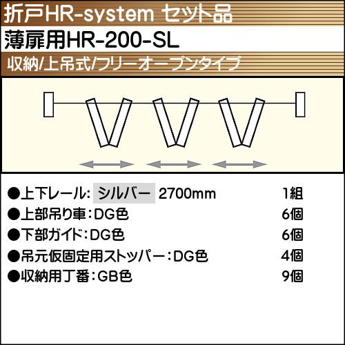 【エントリーでポイントさらに5倍】薄扉用HR-200-SL使用折戸 3組用セット品 【アトム】 シルバーレール長さ2700mm用