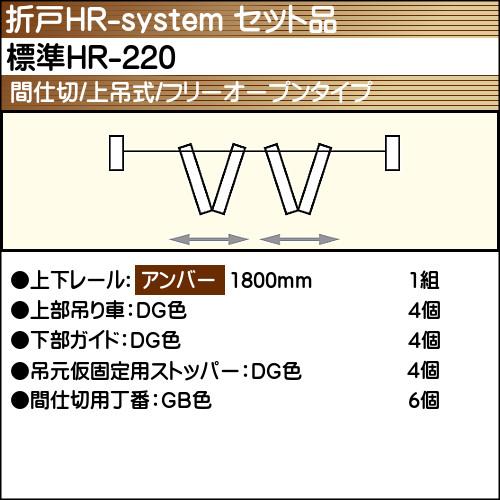 【エントリーでポイントさらに5倍】標準HR-220使用折戸 2組用セット品 【アトム】 アンバーレール長さ1800mm用