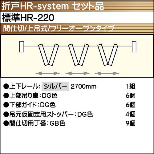 【エントリーでポイントさらに5倍】標準HR-220使用折戸 3組用セット品 【アトム】 シルバーレール長さ2700mm用