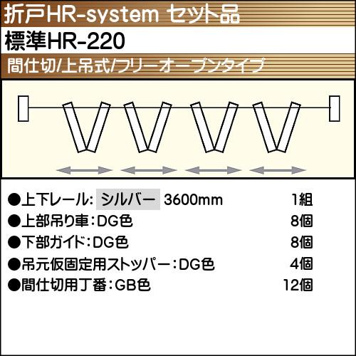 【エントリーでポイントさらに5倍】標準HR-220使用折戸 4組用セット品 【アトム】 シルバーレール長さ3600mm用