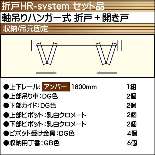 【エントリーでポイントさらに5倍】軸吊ハンガー式(下部レールあり)使用折戸 2組用セット品 【アトム】 アンバーレール長さ1800mm用