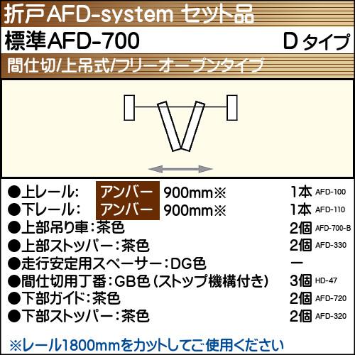 【エントリーでポイントさらに5倍】標準AFD-700使用折戸 1組用セット品 Dタイプ 【アトム】 アンバーレール長さ900mm用