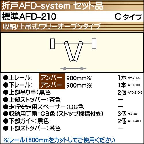 【エントリーでポイントさらに5倍】標準AFD-210使用折戸 1組用セット品 Cタイプ 【アトム】 アンバーレール長さ900mm用