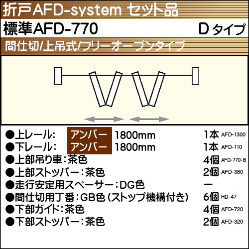 【エントリーでポイントさらに5倍】標準AFD-770使用折戸 2組用セット品 Dタイプ 【アトム】 アンバーレール長さ1800mm用