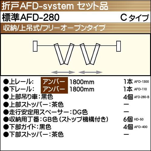 【エントリーでポイントさらに5倍】標準AFD-280使用折戸 2組用セット品 Cタイプ 【アトム】 アンバーレール長さ1800mm用