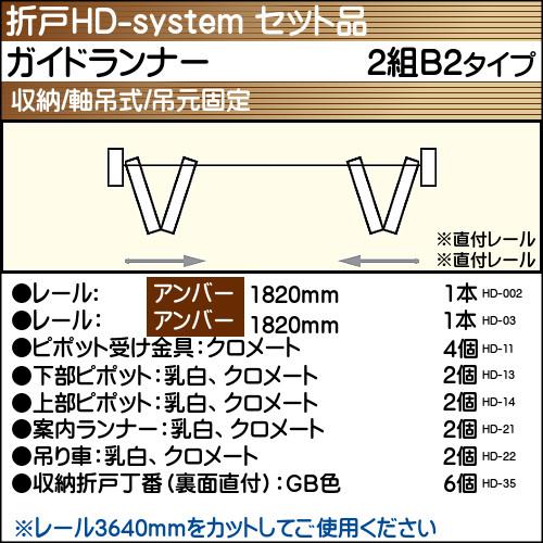 【エントリーでポイントさらに5倍】HDシステム ガイドランナー使用折戸 2組B2タイプ セット品 【アトム】 アンバーレール長さ1820mm用