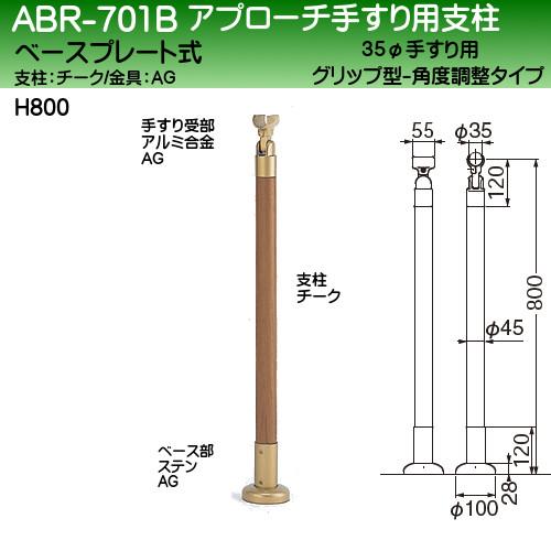 【エントリーでポイントさらに5倍】アプローチ手すり用支柱 【白熊】 ABR-701 ベースプレート式 H800mm 角度調整 チークAG