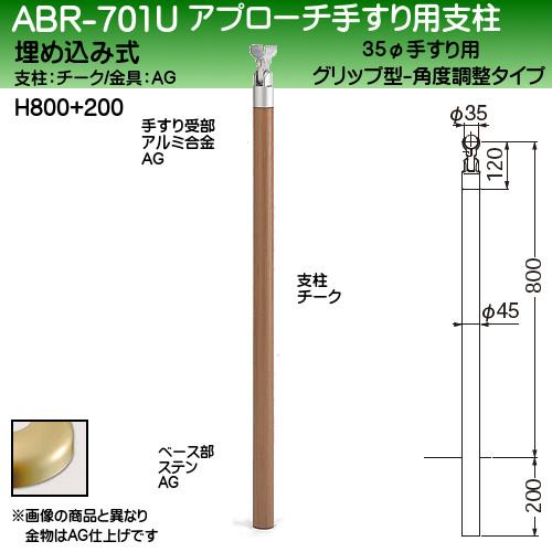 【エントリーでポイントさらに5倍】アプローチ手すり用支柱 【白熊】 ABR-701 埋め込み式 H800+200mm 角度調整 チークAG