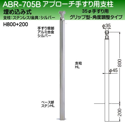 【エントリーでポイントさらに5倍】アプローチ手すり用支柱 【白熊】 ABR-705 埋め込み式 H800+200mm 角度調整 ヘアライン