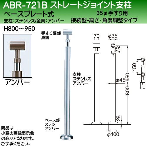 【エントリーでポイントさらに5倍】ストレートジョイント支柱 【白熊】 ABR-721 ベースプレート式 H800~950mm 高さ調整 アンバー