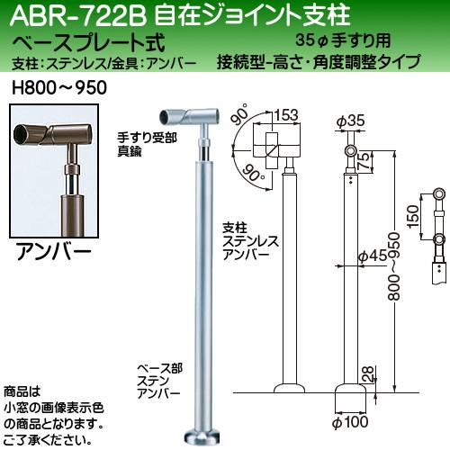【エントリーでポイントさらに5倍】自在ジョイント支柱 【白熊】 ABR-722 ベースプレート式 H800~950mm 高さ・角度調整 アンバー