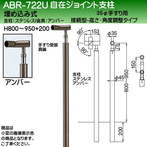【エントリーでポイントさらに5倍】自在ジョイント支柱 【白熊】 ABR-722 埋め込み式 H800~950+200mm 高さ・角度調整 アンバー