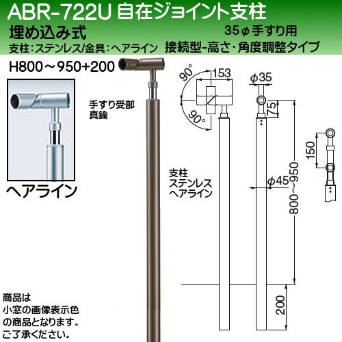 【エントリーでポイントさらに5倍】自在ジョイント支柱 【白熊】 ABR-722 埋め込み式 H800~950+200mm 高さ・角度調整 ヘアライン