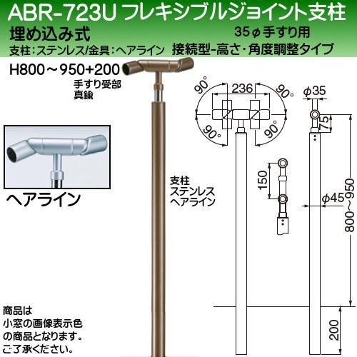 【エントリーでポイントさらに5倍】フレキシブルジョイント支柱 【白熊】 ABR-723 埋め込み式 H800~950+200mm 高さ・角度調整 ヘアライン